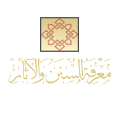 www.al-sunan.org